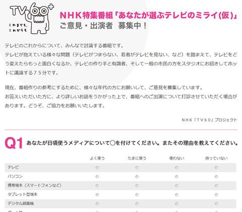 NHK「テレビをどう変えたらもっと面白くなるか教えてください。」