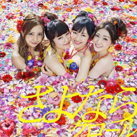 AKB48の新曲「さよならクロール」が女性グループ最多187万枚 SPEEDの記録を15年ぶり更新…