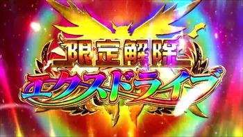 CRフィーバー戦姫絶唱シンフォギア ティザームービー (6)