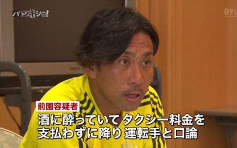 元日本代表の前園真聖容疑者を逮捕