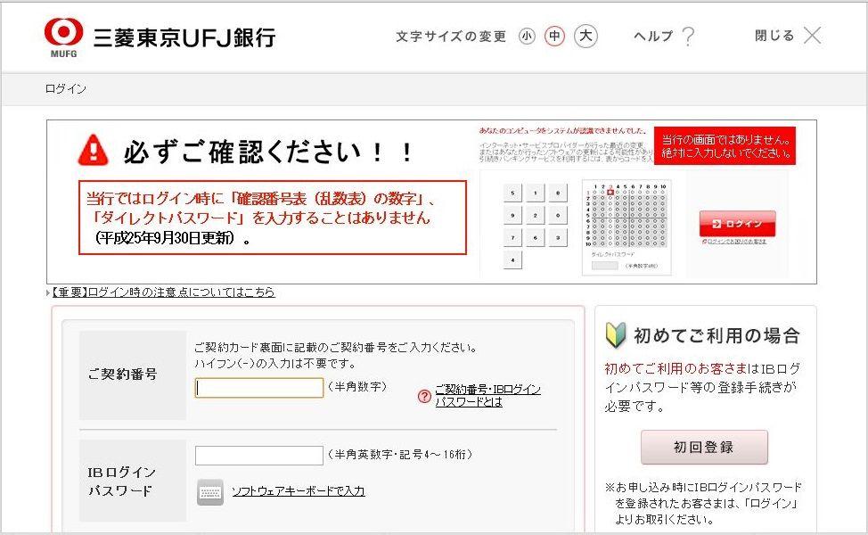 Entry11 「三菱東京ufj銀行 【重要】メールアドレスの確認」フィッシング詐欺に注意! Secondlife In