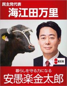 安愚楽牧場と仲のいい元海江田代表