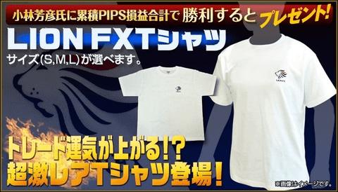 ヒロセFX Tシャツ