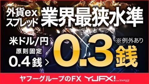 YJFXスプレッド競争に参加