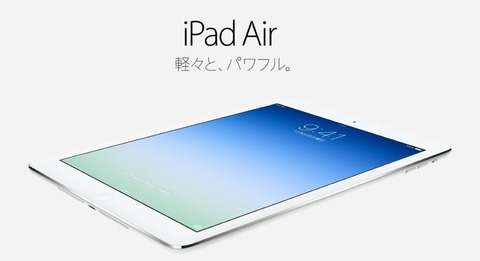 ipad-air-on-apple-store