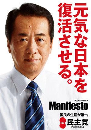 政治家菅直人