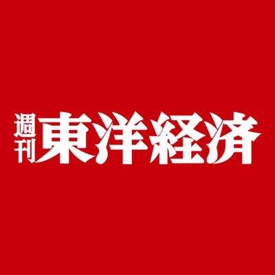 東洋経済のサイトが人気