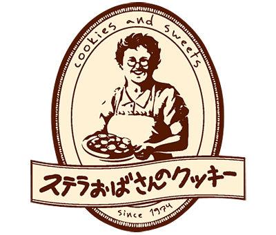 イエレンおばさんのクッキー