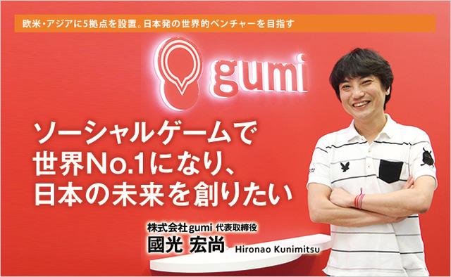 株券印刷業gumi
