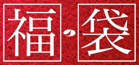 2015年初売りの福袋に人気集まる