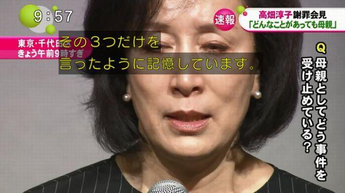 高畑淳子謝罪会見のキャプ77