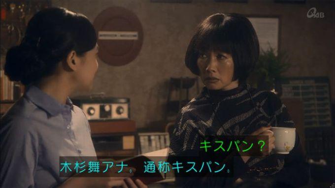 家政夫のミタゾノ 2話のキャプ6