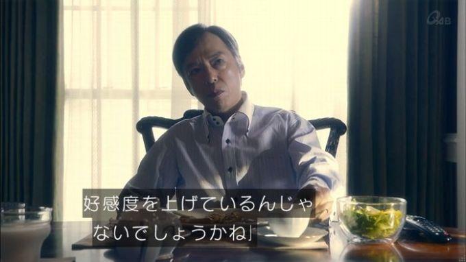 家政夫のミタゾノ 1話のキャプ24