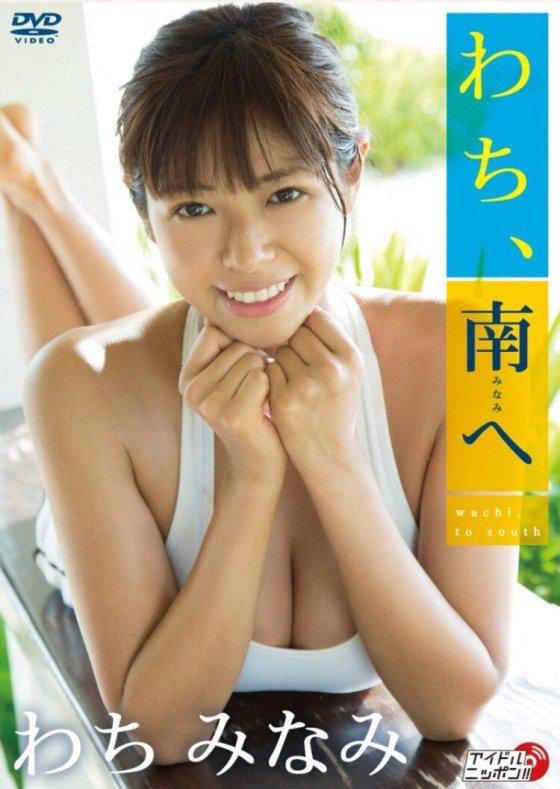 わちみなみ(23)イメージDVDで拝めるHカップが抜ける♪♪【エロ画像】