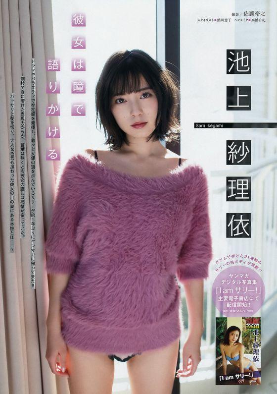 池上紗理依(22)最新グラビアでの下着姿がぐうシコ!!!!【エロ画像】
