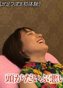 吉岡里帆(25)の足つぼあん摩のアヘ顔絶叫が抜ける!!!!【エロ画像】