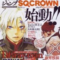 新増刊誌『ジャンプSQ.CROWN』始動!「ディーグレイマン」が連載再開!