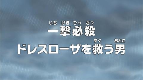 【ワンピース】アニメ 697話「一撃必殺 ドレスローザを救う男」