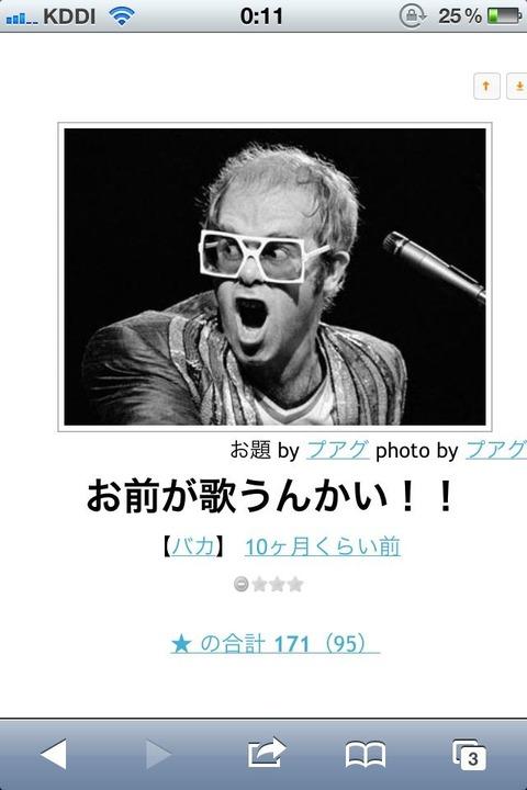 画像で笑ったらおやすみなさい『お前が歌うんかい!!』