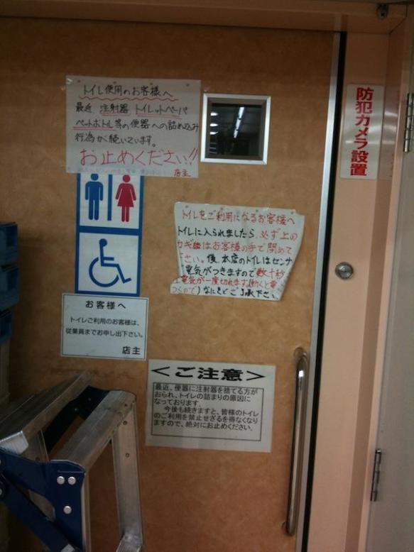 大阪西成のコンビニトイレ入り口の貼紙wwwww