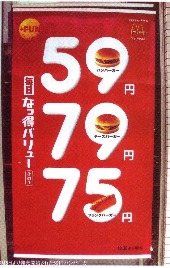 マックのハンバーガー59円チーズバーガー79円www