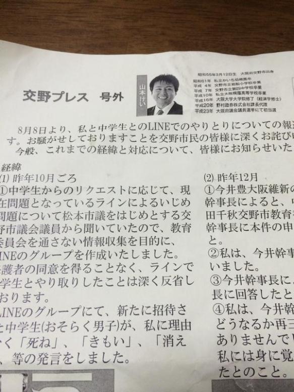 【悲報】山本景大阪府議、地元民の家のポストに言い訳チラシを投函wwww