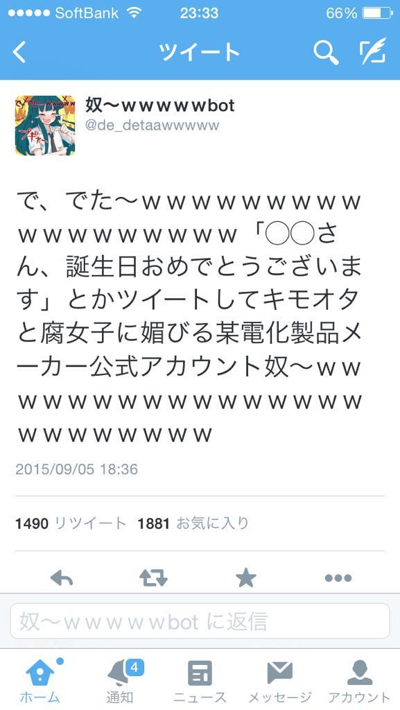 【悲報】SHARP公式Twitter、やらかす