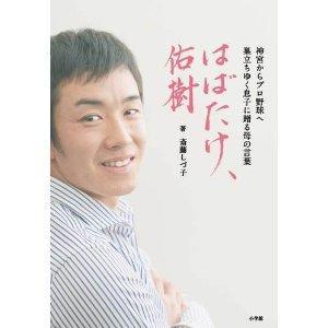 斎藤佑樹さんの母親が出した本wwwwwwwww