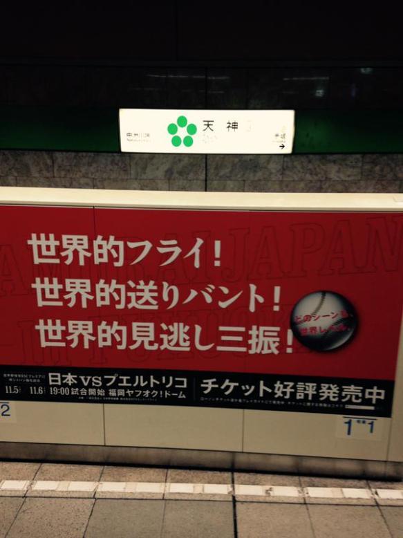 【悲報】博報堂のプレミア12の広告看板が酷すぎるww