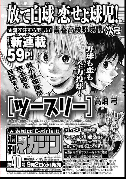【悲報】来週のマガジンの新連載が野球マンガ