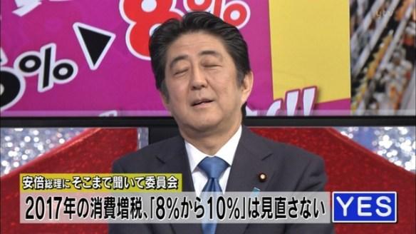 【悲報】消費税10%確定する