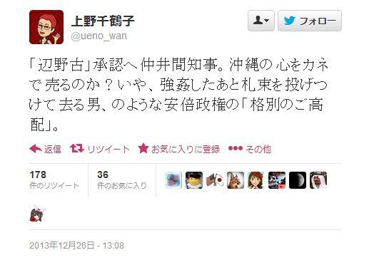 東京大学名誉教授・上野千鶴子氏「強姦したあと札束を投げつけて去る男、のような安倍政権」