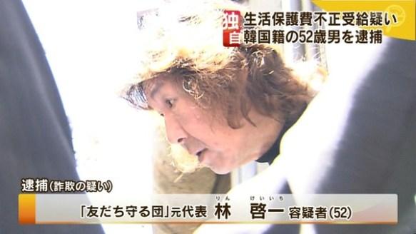 不正ナマポで捕まった、しばき隊の在日韓国人 有田芳生の側近だった