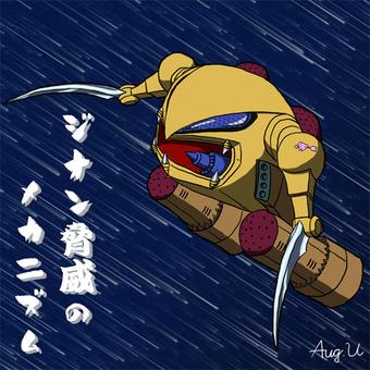 【ガンダム】「ガンダムシリーズで最高のバカ兵器」←最初に浮かんだのを書け