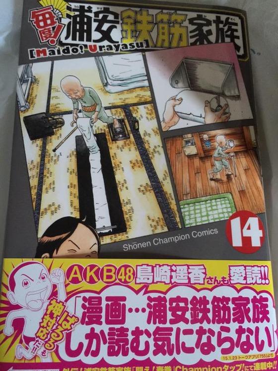 島崎遥香が漫画は浦安鉄筋家族しか読む気にならないと言った結果がすごいwwwwww