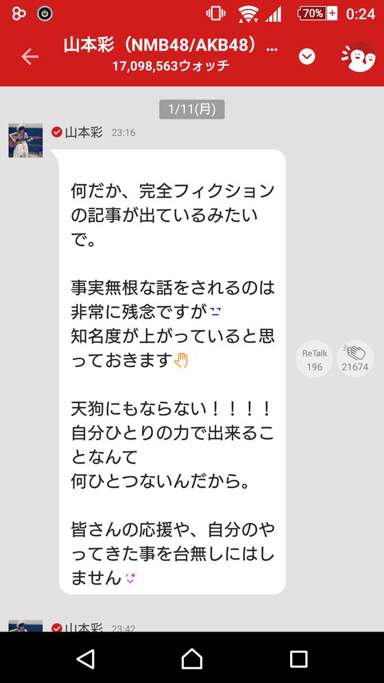 NMB山本彩、スキャンダルガセ記事をきっちり否定!!
