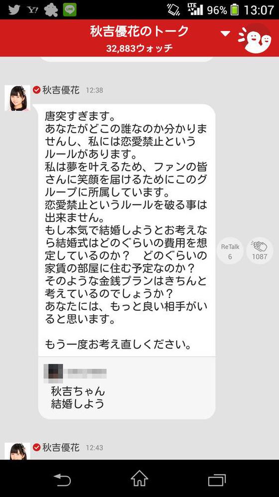 HKT48秋吉優花(13歳)が、オタクから結婚を申し込まれる→「あなたの経済力では結婚できない」と説教!!wwwww