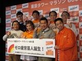 【芸能】「ロバート」の馬場がモデルのRienaとの破局を告白…「東京タワーマラソン600段」開催記念イベント