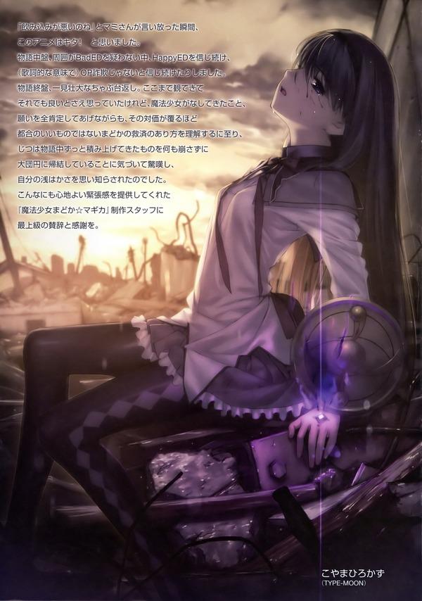 Anime Wallpaper Angel こやまひろかずさんが描いた『魔法少女まどか☆マギカ』 【漫画家】【イラストレーター】etc様々なプロが描いた