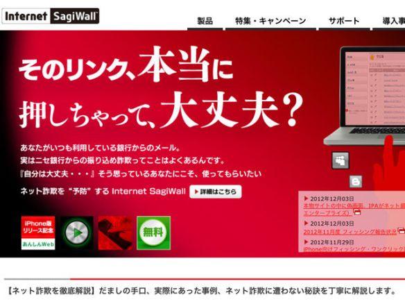 ウイルス対策では防げない! ネット詐欺対策には「SagiWall」がおススメ!【デジ通】