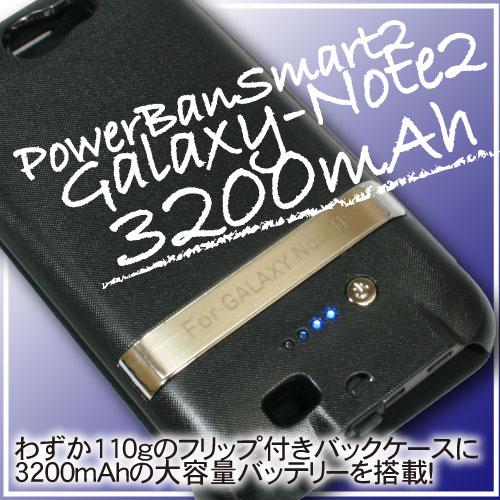 GALAXY Note IIに必携のガジェット! ケース&スタンド&バッテリーの3 in 1【イケショップのレアもの】