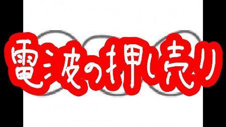 NHK 受信料 訪問員 ごり押し に関連した画像-01