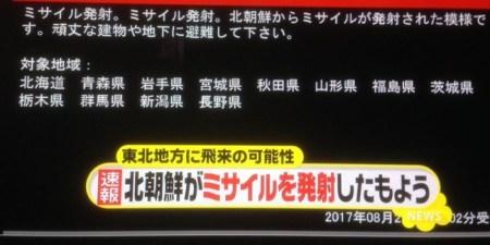 北朝鮮 ミサイル Jアラート 迎撃 日本政府に関連した画像-01