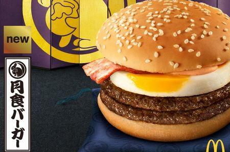月見バーガー 肉の日 ビーフパティ 月食バーガー 数量限定 に関連した画像-01