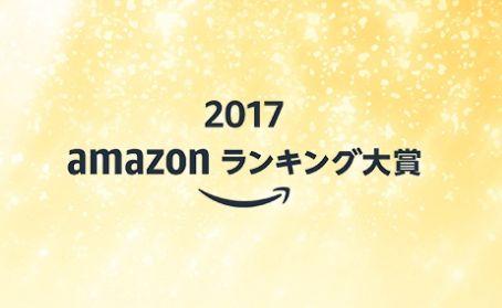 アマゾン Amazon 2017 ランキングに関連した画像-01