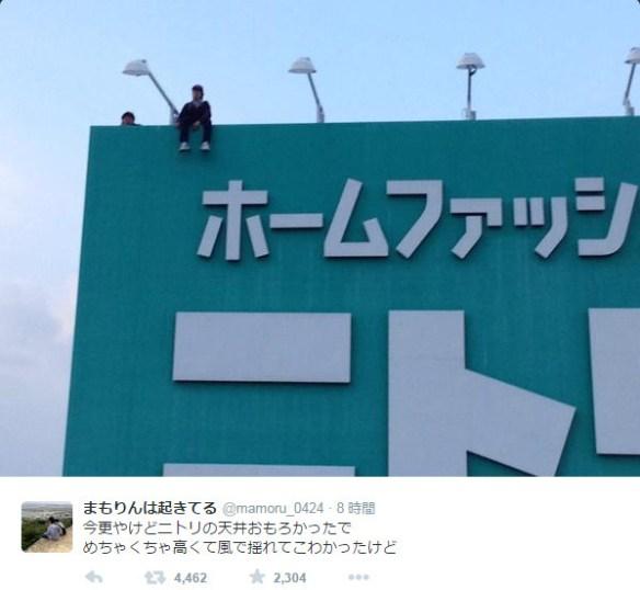 中学生がニトリの巨大看板に登って記念撮影 → 2chの炎上を煽りまくりでバカッター極まるwwwww(画像あり)