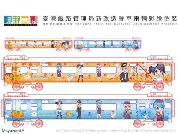 【画像あり】22年ぶりに復活した台湾鉄道の食堂車が痛車すぎる件wwwwww