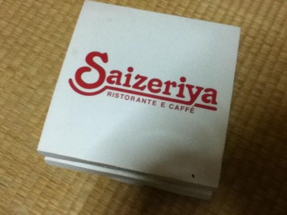 サイゼリヤのお持ち帰りピザ399円買ったったwwwwww