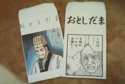 5000円か1万円ってイメージ