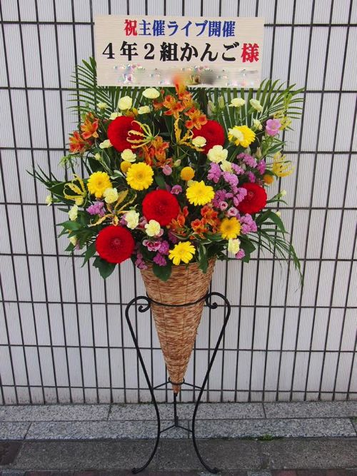 大塚Hearts+ スタンド花 東京 新宿 渋谷 池袋 中野 銀座他 全国お届け スタンドフラワー